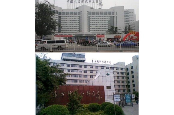 Chinese PLA General  Hospital