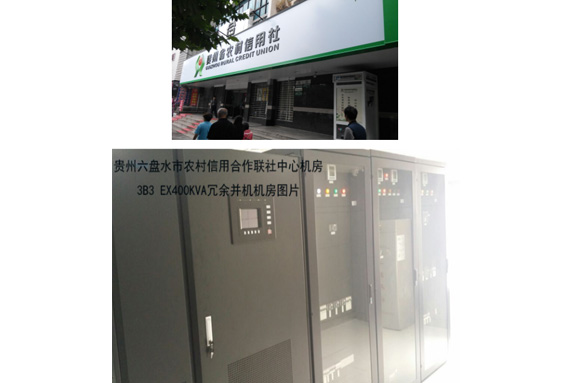 The central computer room of Guizhou Rural Credit Union-3B3 EX400K × 2 in parallel
